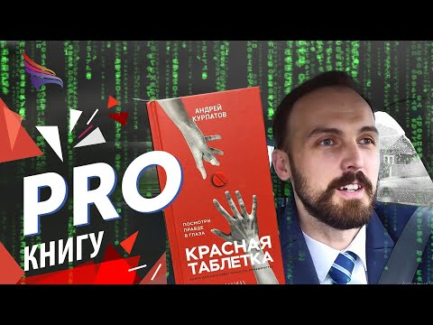 "PRO книгу ""Красная таблетка"" доктора Андрея Курпатова"