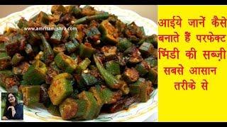 भिंडी की सब्ज़ी बनाने का परफेक्ट और सबसे आसान तरीका|बिना लेस वाली भिंडी की सब्ज़ी|Bhindi ki Sabzi
