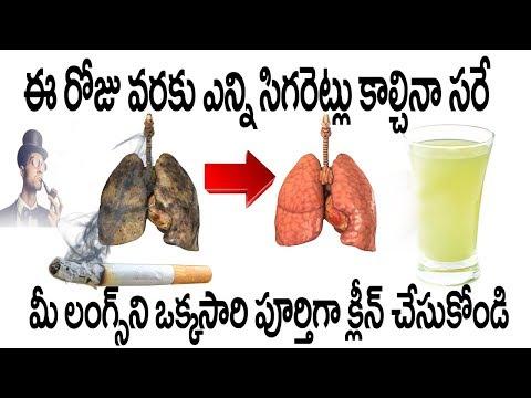దమ్ము కొట్టే అలవాటు ఉందా ..ఇటు ఒక్క లుక్ ఎయ్యండి |Best Home Remedy For Cleaning Smoker's Lungs