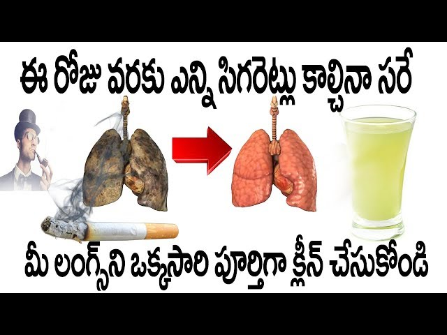 ????? ?????? ?????? ???? ..??? ???? ???? ??????? |Best Home Remedy For Cleaning Smokers Lungs