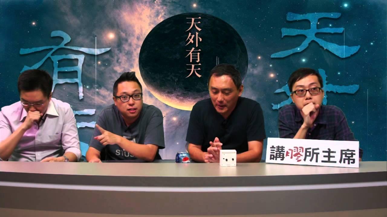 戴耀廷,吳宗文,耶撚一家親〈天外有天〉2013-10-30 d - YouTube