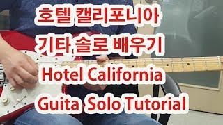 호텔 캘리포니아 솔로 배우기 (Hotel California Guitar Solo Tutorial)
