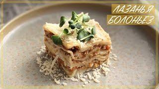 Лазанья классическая  / Как приготовить настоящую лазанью дома / Рецепт лазанья классическая