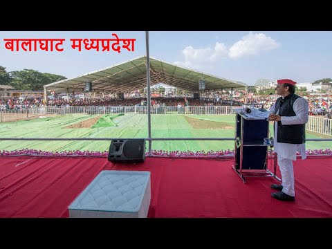 Akhilesh Yadav Speech in Balaghat, Madhya Pradesh