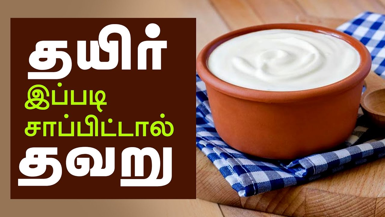 how to make curd in tamil
