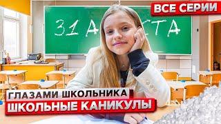 От первого лица Школьные каникулы ГЛАЗАМИ ШКОЛЬНИКА   ВСЕ СЕРИИ