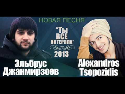 ЭЛЬБРУС ДЖАНМИРЗОЕВ и АЛЕКСАНДРОС ТСОПОЗИДЕС #БРОДЯГА