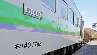 【根室本線】 紅葉の鉄道旅!キハ40 富良野→東鹿越 車内放送&車窓 / JR北海道