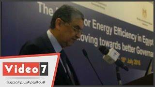 بالفيديو.. وزير الكهرباء: لابد من الحفاظ على حق الأجيال القادمة فى مصادر الطاقة