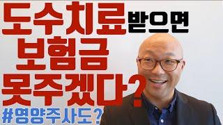 [김보검] 1/2 - 도수치료 받으면 보험사에서 전화온…