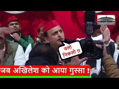 When Akhilesh Yadav Came in Anger?
