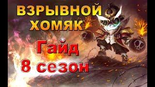 Гайд Зиггс 8 сезон \\ Топ 1 чемпион на мид,Патч 8.4