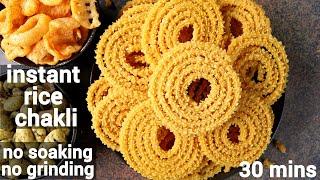 instant chakli recipe in 30 minutes - no soaking, no grinding   ದಿಢೀರ್ ಚಕ್ಲಿ   instant murukku