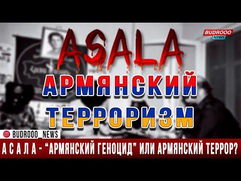 "АСАЛА - ""Армянский геноцид"" или армянский террор?"