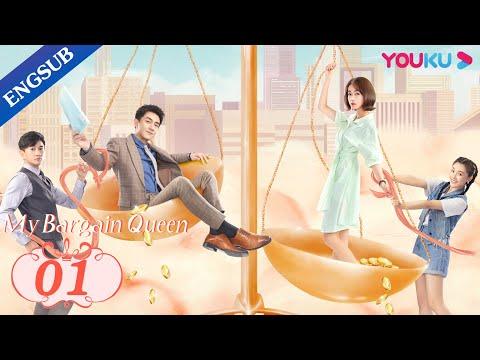 Download [My Bargain Queen] EP1 | My Boss also My Perfect Fake Boyfriend | Lin Gengxin/Wu Jinyan | YOUKU