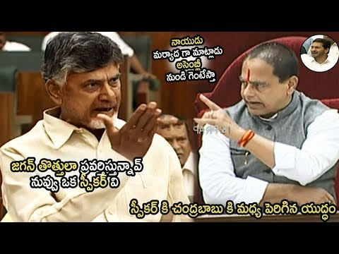 Chandrababu Naidu Speaker Tammineni Sitharam War of Words at Assembly Sessions | VTV