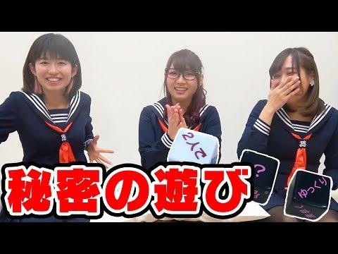 【ゲーム】学校の保健室で女子3人が秘密のサイコロをやったらパニックになった!
