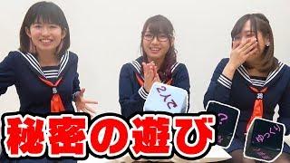 【ゲーム】学校の保健室で女子3人が秘密のサイコロをやったらパニックになった! thumbnail