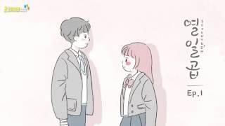 Video Drama korea Seventeen (Webtoon) episode 1 download MP3, 3GP, MP4, WEBM, AVI, FLV Juni 2018