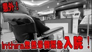 【緊急】在路上突然昏倒,Inthira 急診入院!医生說是壞消息...(Jeff & Inthira)