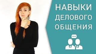 Самые важные навыки делового общения