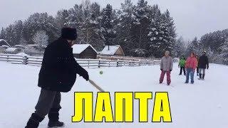 Лапта. Учимся играть в русскую Лапту. Игра зимой.