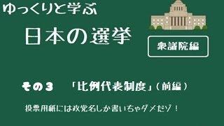 【衆議院編】ゆっくりと学ぶ日本の選挙その③【比例代表(前編)】 thumbnail