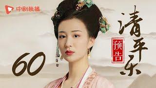 清平乐(孤城闭)60 预告 | Serenade of Peaceful Joy 60(王凯、江疏影、吴越 领衔主演)