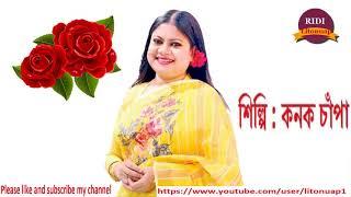 Best of konok chapa bangla mp3 song HD