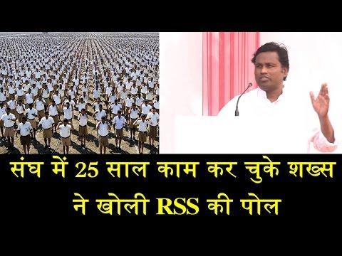 संघ के कार्यकर्ता ने खोली आरएसएस की पोल/FORMER RSS MEMBER ON RSS