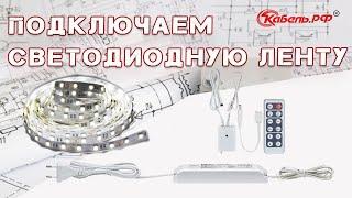 Как подключить светодиодную ленту (схема). Монтаж светодиодной ленты своими руками (видео)