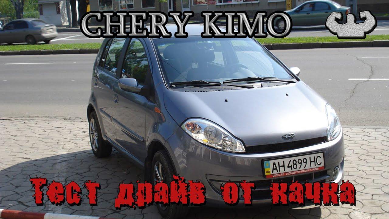 На сайте авто. Ру вы можете купить chery indis (s18d) б/у, в нашем каталоге более 146 автомобилей с пробегом. Невысокая стоимость б/у чери индис.
