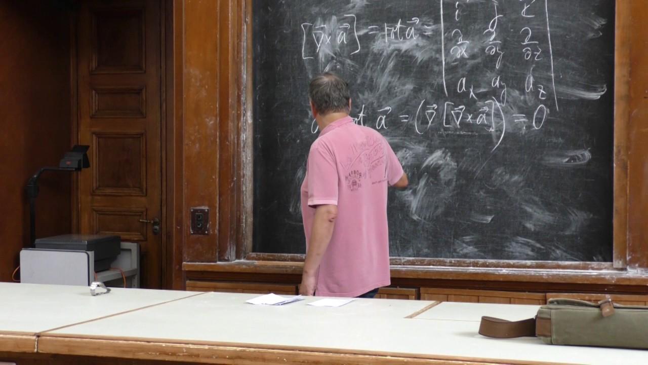 Соколов Д. Д. - Математический анализ - Скалярные и векторные поля