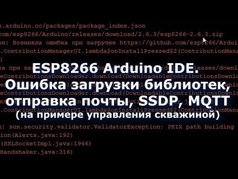 Arduino IDE добавление библиотек вручную, отправка почты с ESP8266, SSDP, MQTT