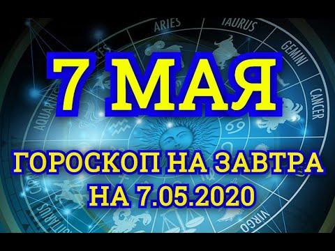 Гороскоп на завтра на 7.05.2020 | 7 Мая | Астрологический прогноз