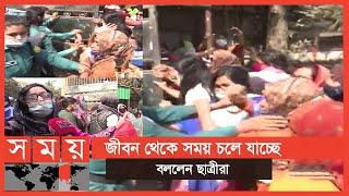 আন্দোলনরত ছাত্রীদের সাথে পুলিশের ধস্তা-ধস্তি | Education News Update | Somoy TV