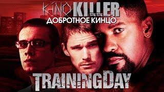 """Обзор фильма """"Тренировочный День"""" [Добротное Кинцо] - KinoKiller"""