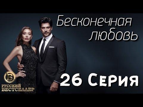 Бесконечная Любовь (Kara Sevda) 26 Серия. Дубляж HD720