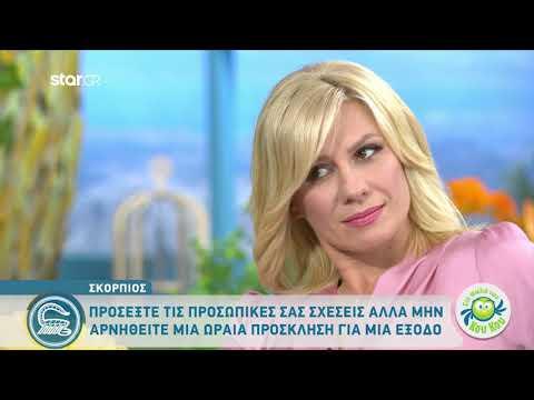 Σκορπιός   Ημερήσιες Προβλέψεις από την Άση Μπήλιου   17.9.2019