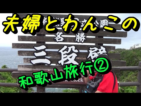 【の~んびり旅行】夫婦とわんこの和歌山旅行②(三段壁とBBQ)編