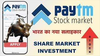 Paytm Stock Market App | Paytm Share Market Broking App| Stock Broking में Paytm | NEW Paytm Share