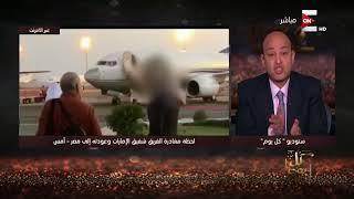 كل يوم - عمرو أديب يعرض فيديو للفريق أحمد شفيق يثبت كذب قناة الجزيرة
