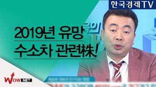 [최승욱 세박자+] 2019 유망 수소차 관련株/ 우리산업 #12/18