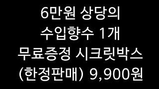 6만원 상당의 수입향수 1개 무료증정 시크릿박스 (한정…