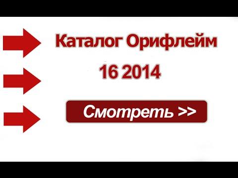 Каталог Орифлейм Украина смотреть бесплатно онлайн.