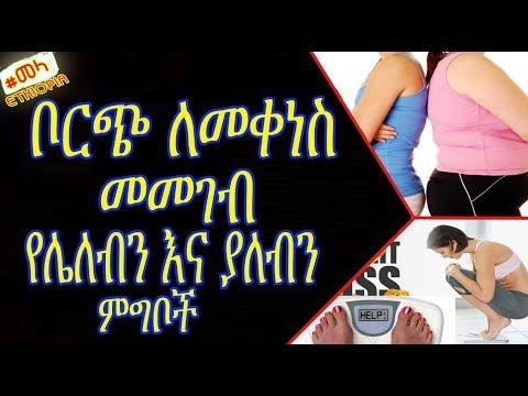 ETHIOPIA - ቦርጭ ለመቀነስ መመገብ የሌለብን እና ያለብን ምግቦች  | Foods to Avoid for a Flat Belly in Amharic
