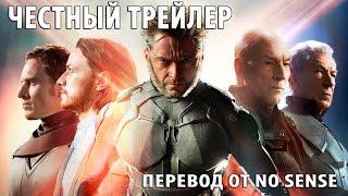 Честный трейлер Люди X: Дни минувшего будущего