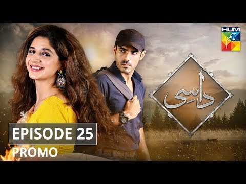 Daasi Episode 25 Promo HUM TV Drama