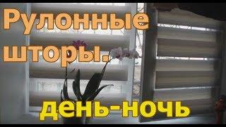 Штора рулонная ДЕНЬ - НОЧЬ из леруа . ОБЗОР и МОНТАЖ