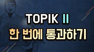 [시대플러스] TOPIK Ⅱ한 번에 통과하기!(2020 ver.) 01강